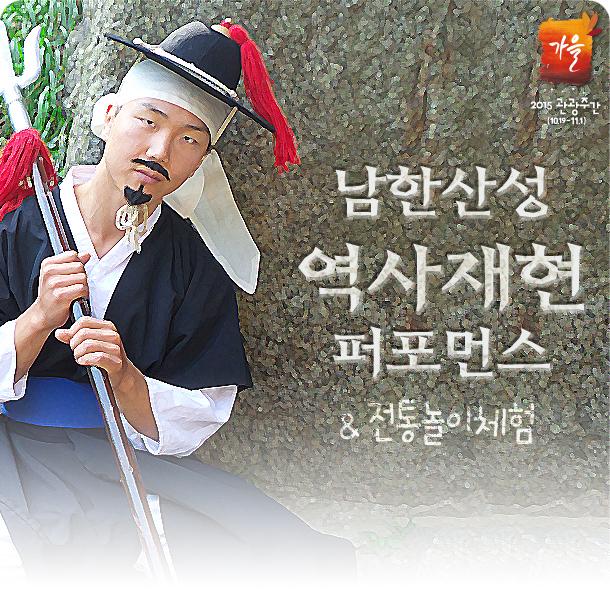 남한산성 역사재현 퍼포먼스 & 전통놀이체험