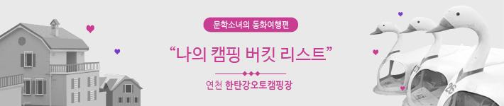 """문학소녀의 동화여행편 """"나의 캠핑 버킷 리스트"""" 연천 한탄강오토캠핑장"""