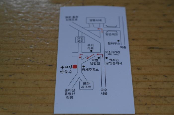 양평 중미산 막국수