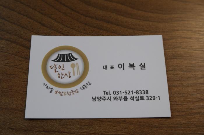 남양주 달인한상