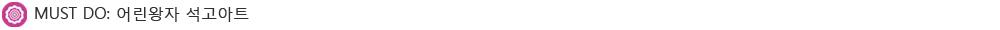 MUST DO: 어린왕자 석고아트