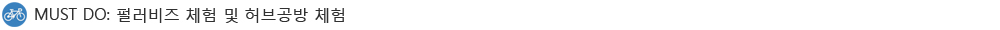 펄러비즈 체험 및 허브공방 체험