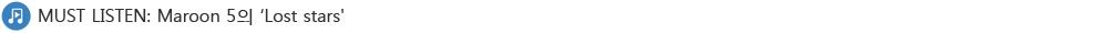 마룬 파이브의 '로스트 스타즈'