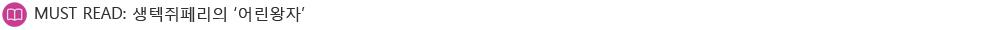 MUST READ: 생텍쥐페리의 '어린왕자'