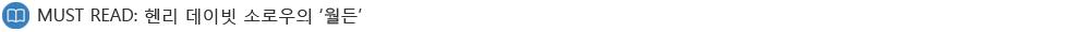 MUST READ: 헨리 데이빗 소로우의 '월든'
