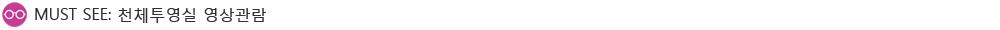MUST SEE: 천체투영실 영상관람
