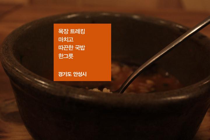 국밥 한그릇