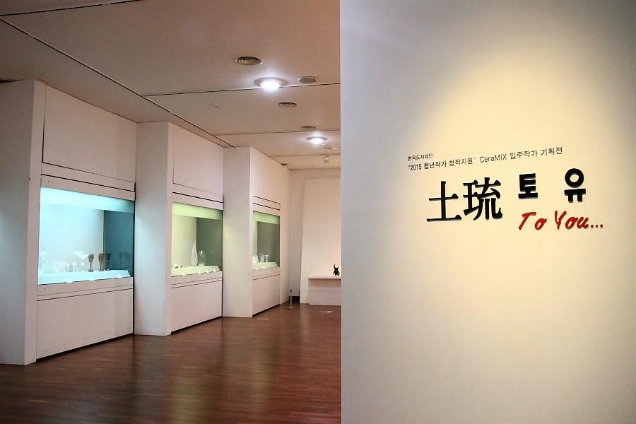 반달미술관 2015 청년작가 세라믹스 입주작가 기획전 토유