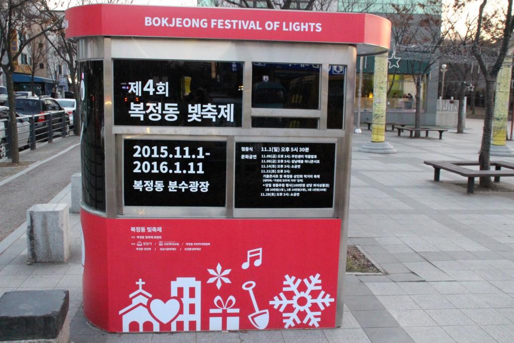 북정동불빛 004