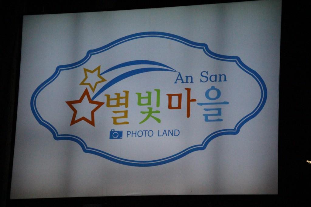 산앤들,안산포토랜드 080