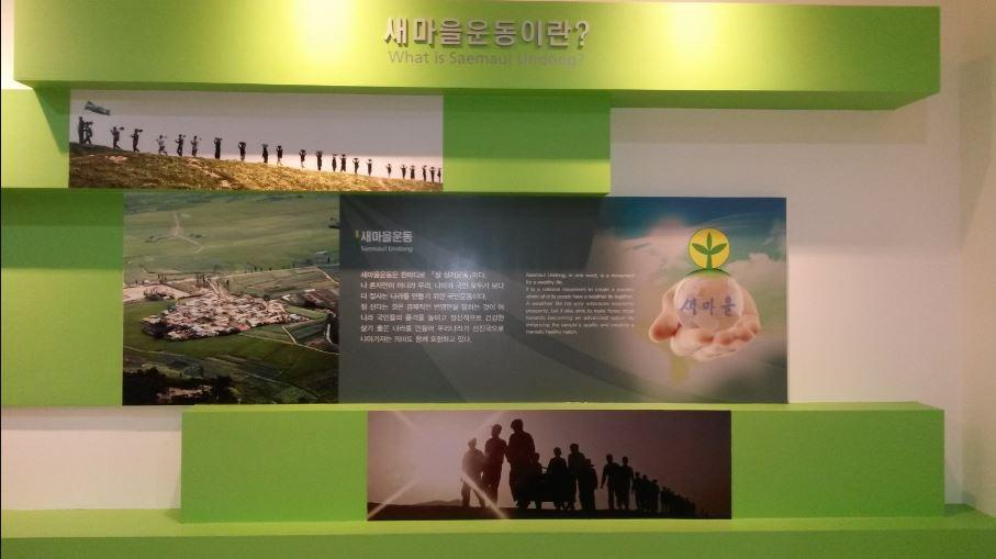 새마을운동중앙연수원새마을역사관