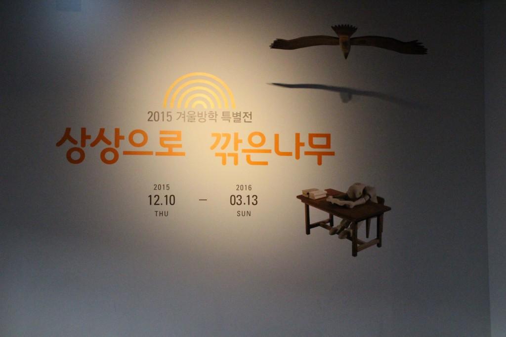 아이디어오디션 수원화서악물관,미술관 319
