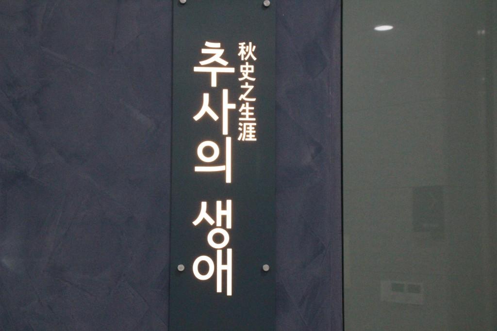 추사박물관,건원 미술관 022
