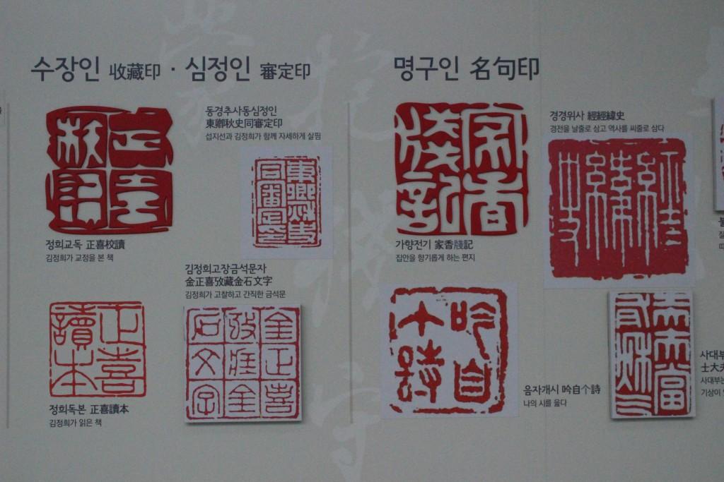 추사박물관,건원 미술관 087