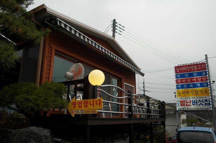 남양주 별난버섯집