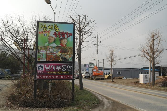 양평 남시촌 참닭