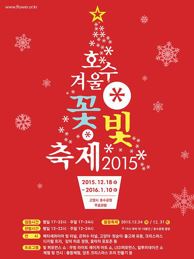 2015호수겨울꽃빛축제_홍보시안