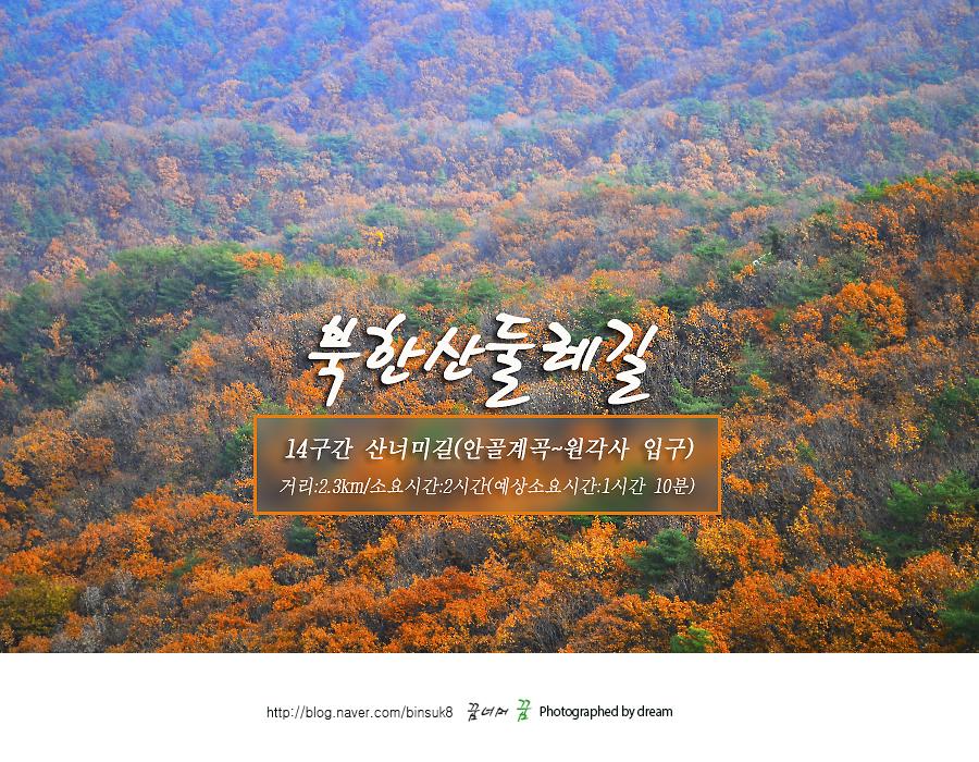 2015.11.10 북한산 둘레길 14구간 산너미길