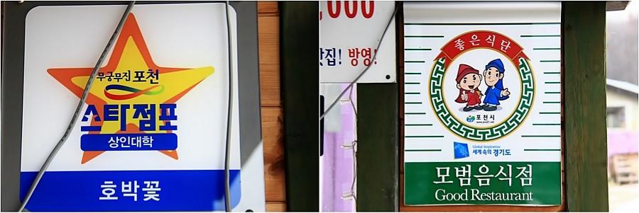 포천 모범음식점 단호박요리 전문 호박꽃