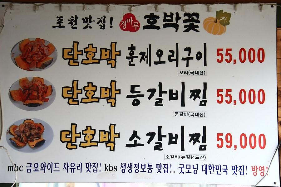 포천 맛집, 단호박요리 전문 호박꽃
