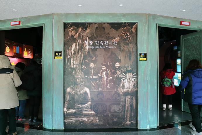 몽골 민속전시관 입구