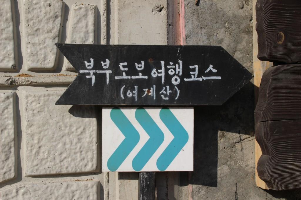 독산성,오나리길 060
