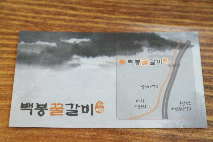 남양주 백봉꿀갈비