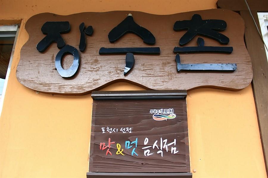 포천 맛집 순두부보리밥 전문 장수촌