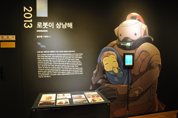 ROBOT223