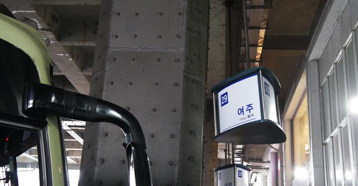 서울 강남고속버스터미널