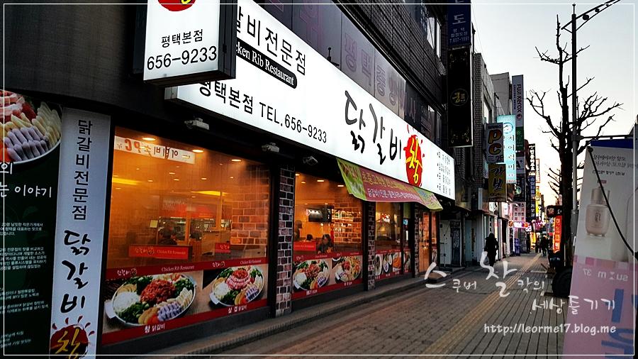 닭갈비_창 (1)