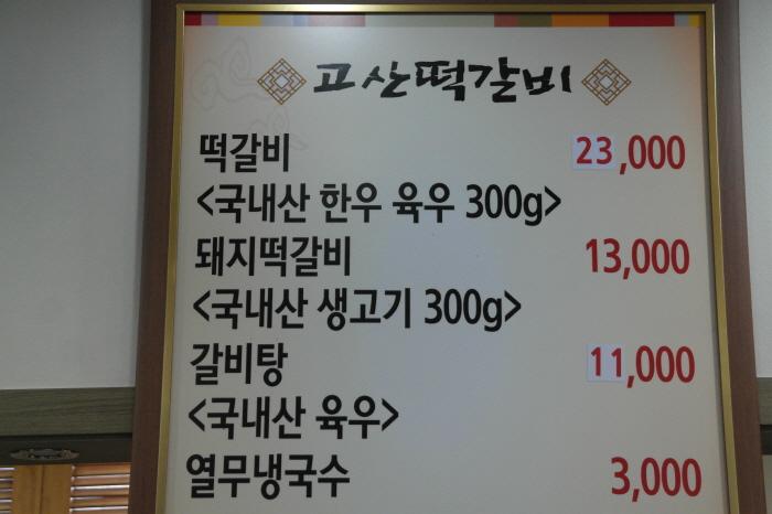 의정부 고산떡갈비