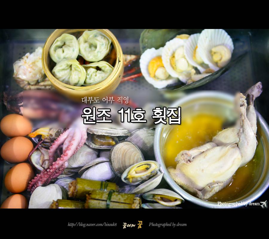 2015.12.17대부도 어부직영 원조11호횟집