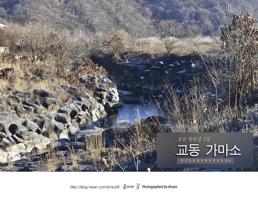 2015.12.28 포천 한탄강 5경 교동가마소1