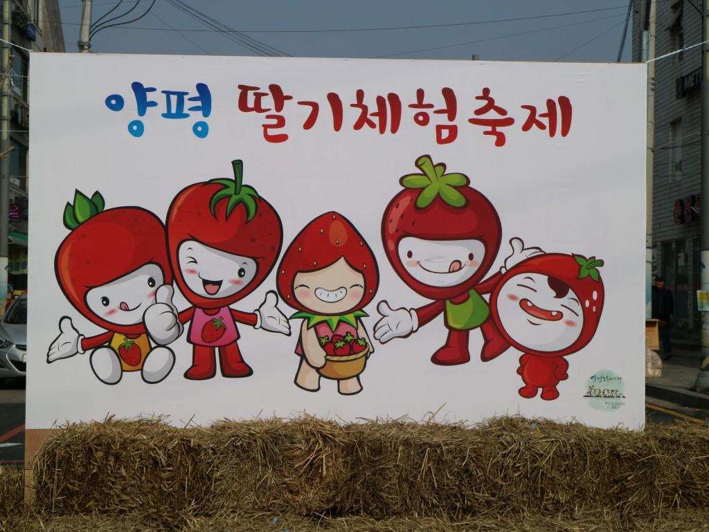 딸기 축제 현수막