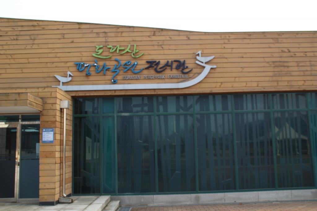 캠프그리브스,독수리,도라산공원 223