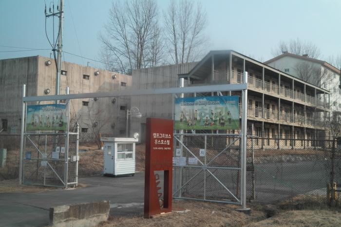 캠프 그리브스 DMZ체험관