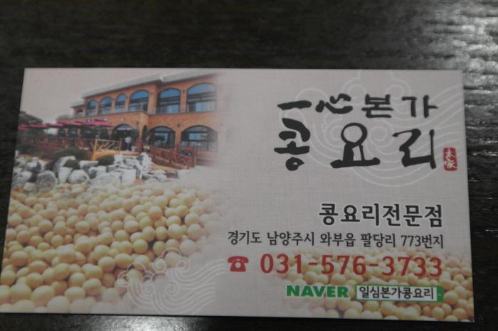 남양주 일심본가 콩요리