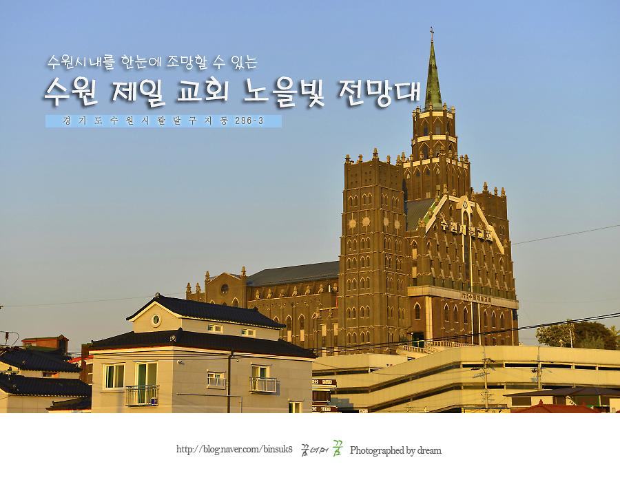 2015.10.14수원제일교회노을빛전망대