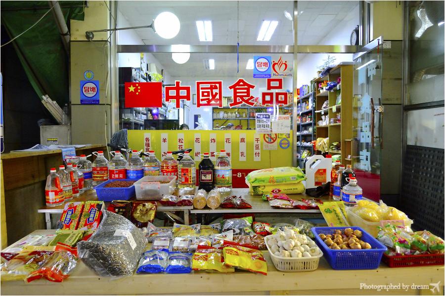 해외 식품 판매점