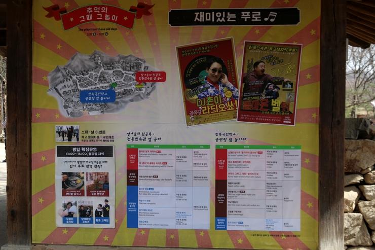 민속촌 행사 포스터