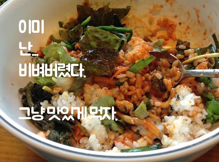 순두부보리밥
