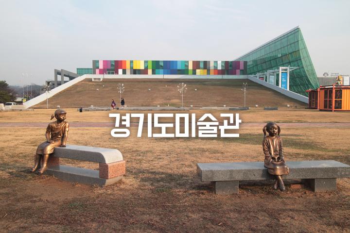 경기도미술관