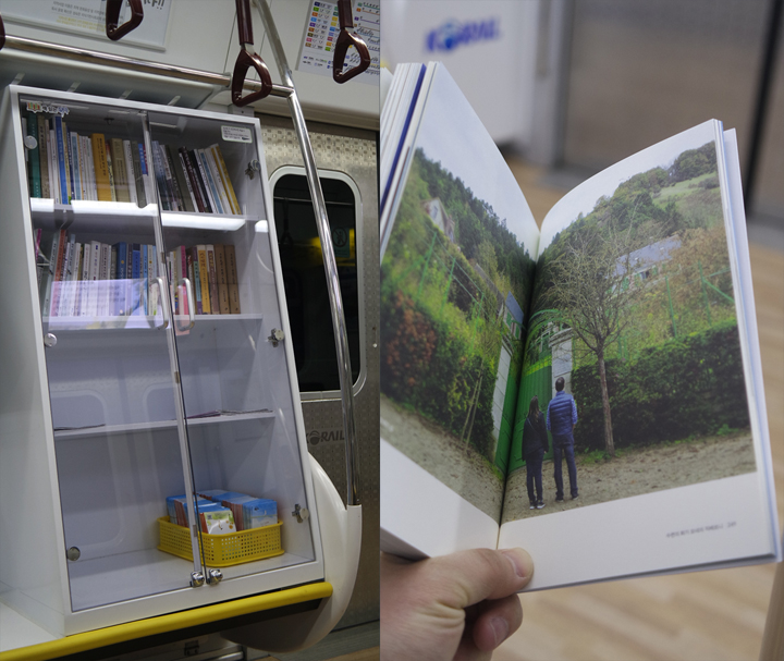 독서바람열차