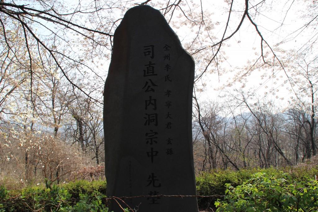 문원미산,도당산,무릉도원,동대 034