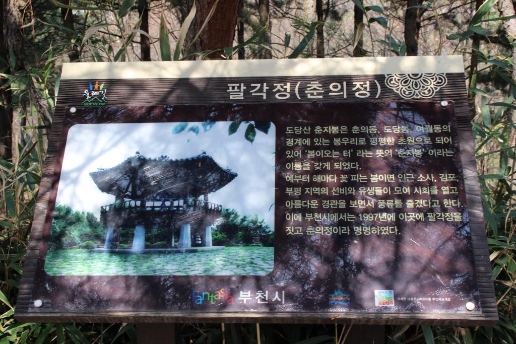 문원미산,도당산,무릉도원,동대 051