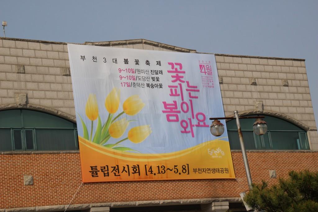 문원미산,도당산,무릉도원,동대 197
