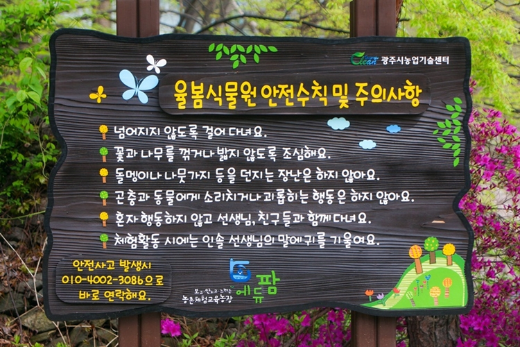 율봄식물원002