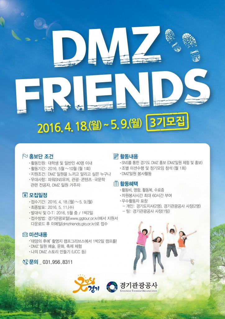DMZ FRIENDS 모집 포스터