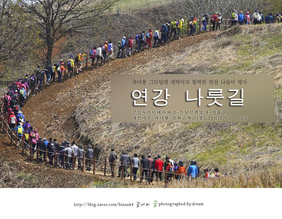 그리팅맨 제막식 연강나룻길 걷기행사